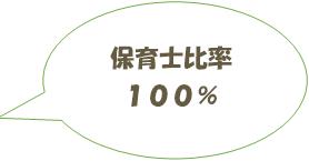 保育士比率100%